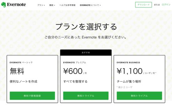 Evernote プラン