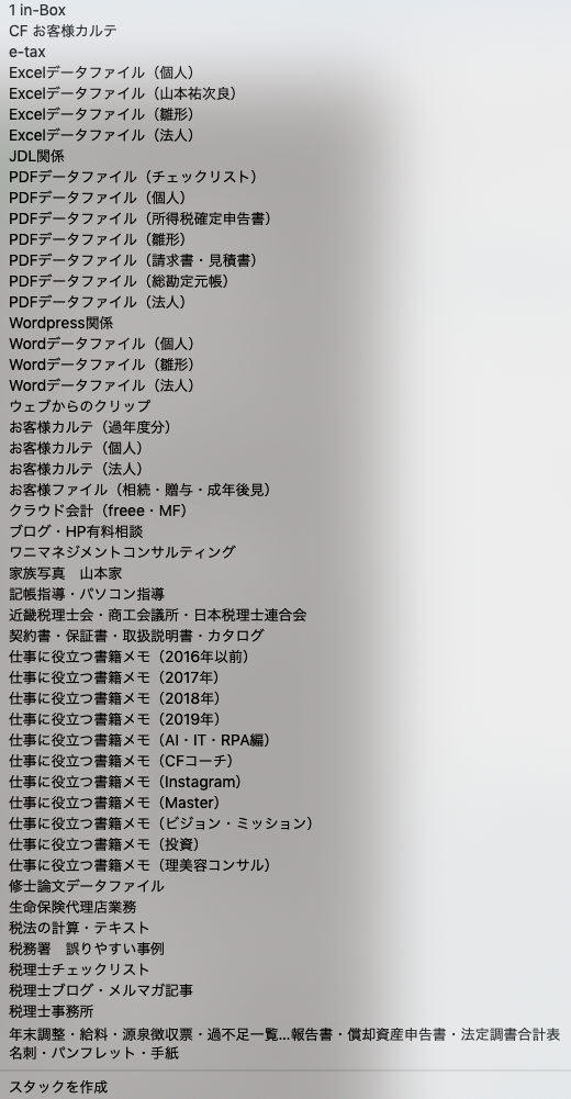Evernote ビジネス