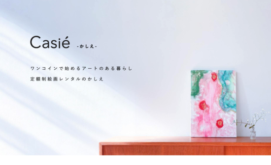 Casie ホームページ